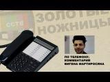 Золотые ножницы_спец выпуск 1 / Страшная сила ТВ