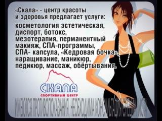 Реклама центра красоты и здоровья СЦ СКАЛА