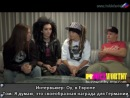 MTV Buzzworthy Blog - Exclusive Tokio Hotel Interview Video- Tokio Talks Rats & Tats! (c русскими субтитрами)