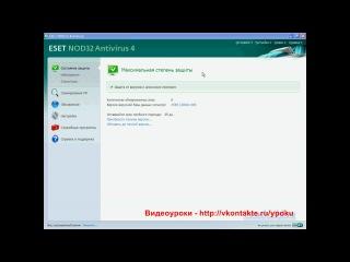 Eset Nod32 - Защита компьютера от вирусов и вредоносных программ