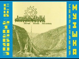 АлтайКай / AltaiKai — XXI век (2005)