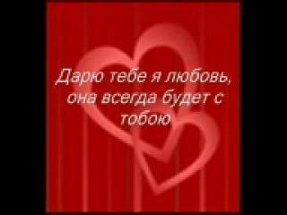 я тебя люблю!!!!Для моей малышки)))!!!лика я тебя Люблю твой зайка женя целую люблю скучаю обнимаю&a