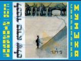 Gad Lior – L'Chvod Boreh Olam – For God (2004)