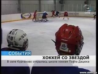 Школа хоккея Павла Дацюка