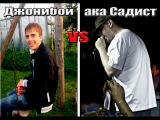 СД ака Садист VS. Джонибой (РадиоМиксфайт)