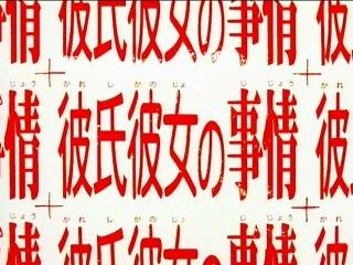 С его стороны - с ее стороны или Kare Kano(Карэкано) 10 серия