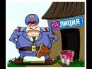 """""""ДЯДЯ СТЁПА--ПОЛИЦАЙ"""" - ГРАЖДАНИН ПОЭТ И ВАЗЕЛИН"""