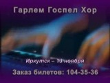 гастроли Гаспер Госпел Хор в Москве