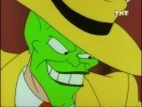 The Mask: The Animated Series | s2e20 (перевод THT)