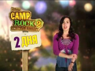 Осталось 2 дней до премьеры фильма Camp Rock 2: Отчетный концерт[реклама]