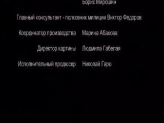 МУР есть МУР 3 сезон 3 и 4 серия