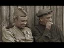 Т\С. Вчера Закончилась Война 11 Серия.2011