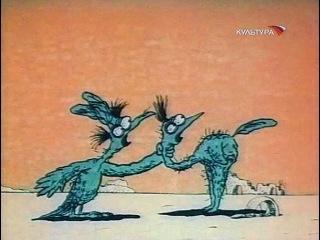 Крылья, ноги и хвосты (Александр Татарский, Игорь Ковалев) [1986, Мультфильм]
