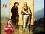 Житие святого Апостола и Евангелиста Иоанна Богослова (ТК Глас)   ,http://vk.com/iisus_xristos_vo.slavy.xrista,покаяние,отец,брат,слава,Откровение,Писание,Мир,Грех,Благодать,Вера,Святость,освящение,Смерть,Иисус,Пастырь,Муж,Друг,Пророк,Священник,Царь,путь,он,она,они,фильм,Господь,Бог,Христос,знамение,чудо,чудеса,кино,видео,люди,человек,девушка,женщина,смотреть,спаситель,христианство,библия,молитва,евангелие,русский,чёрт,черти,бес,бесы,сатана,дьявол,ангел,ад,рай,огонь,вечность,гиена,1,2,3,4,5,6,7,8,9,0,10,11,