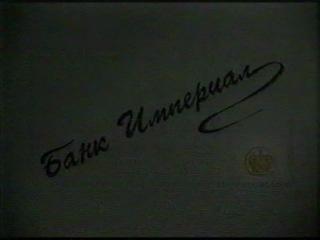 Всемирная история. Банк Империал