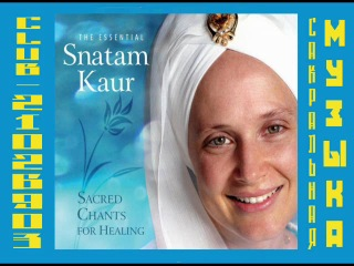 Снатам Каур. 2010 - Snatam Kaur - Essential Snatam Kaur, Sacred Chants