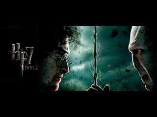 Гарри Поттер и Дары смерти: Часть 2 (Гарри Поттер 7) 2011