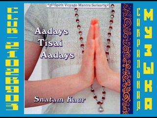 Снатам Каур. 2004 - Snatam Kaur - Aadays Tisai Aadays