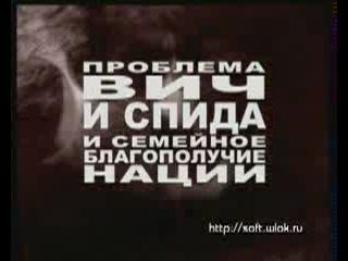 Ложь о СПИД / ВИЧ Крупнейшая мистификация 20-ого века / Спида нет / не существует / излечиться / вылечиться от / вич инфекция /