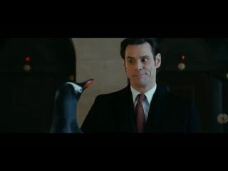 Пингвины Мистера Поппера трейлер № 2 на русском