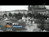 Время Победы. 9 мая 1945.