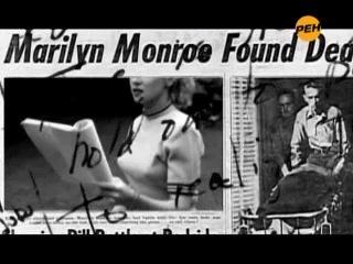 День королевских историй - Мэрилин Монро. Сбежавшая принцесса 2011/07/02