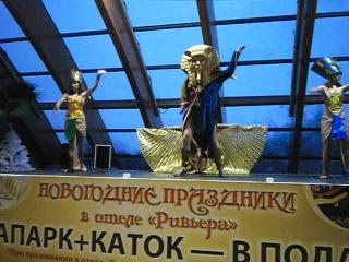 Танцы Египтян в Аквапарке Ривьера - Казань