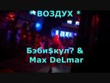 БэбиSкул &amp Max DeLmar - ВОЗДУХ