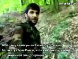 Нюх Ахдана - казнь чеченского муртада