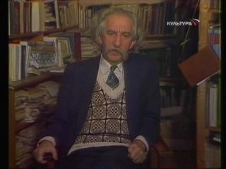 Ю.М.Лотман. Беседы о русской культуре (15). Толкование понятий