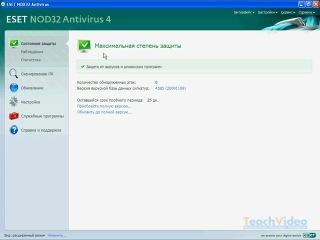 6 Защита компьютера от вирусов и вредоносных программ
