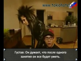 Gustav Schäfer teaches Bill Kaulitz to play the piano (Tokio Hotel TV)Gustav Schäfer teaches Bill Kaulitz to play the
