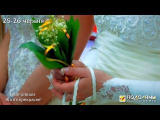 Тернопільський парад наречених
