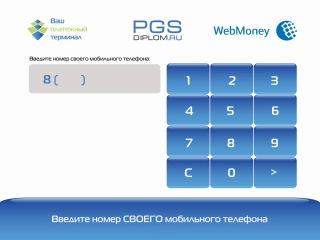 Видео инструкция оплаты наших услуг через платежный терминал по системе WebMoney