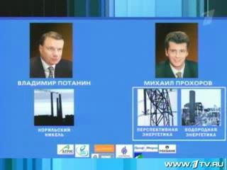 Российские миллиардеры Владимир Потанин и Михаил Прохоров собираются поделить бизнес