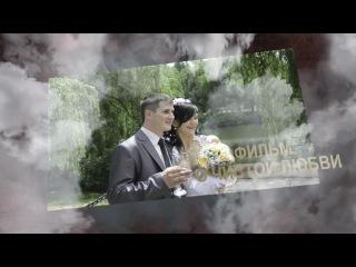 Ролик Вступление для свадебного фильма
