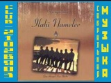 Группа Hacegan. Божественное Имя (2007) Grup Hacegan - Ilahi Nameler. Суфийская музыка.