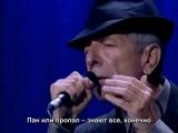 Leonard Cohen - Everybody Knows/Леонард Коэн - Знают все давно (Русские субтитры) [2009]