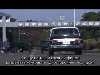 История клана Мампё / Karei-naru Ichizoku - 1 серия (русс.саб)