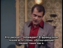 Only Fools and Horses 1x01 (rus sub)