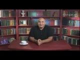 Владимир Довгань - Про Высшее Образование (нарезка)