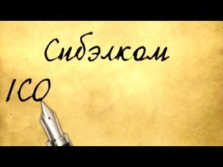 Видео Реклама в Тюмени.
