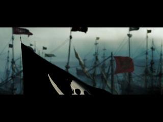 Трейлер Пираты Карибского моря 3: