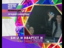 Номинация ПРЕМИИ МУЗ-ТВ 2011.''Лучший Саундтрек''