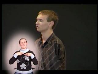 7830.Ник Вуйчич - свидетельство (2004) (сурдоперевод)
