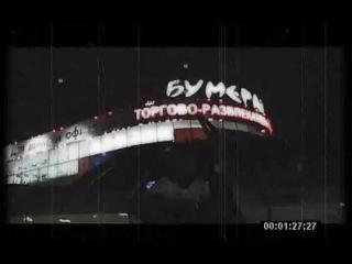Тушкан - Курск