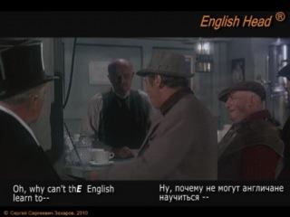 English Head® on-line - Разговаривать, понимать и быть своим в приличном обществе