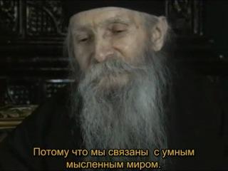 Сербский православный старец отец Фаддей отвечает на вопросы