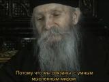 Сербский православный старец отец Фаддей отвечает на вопросы   ,http://vk.com/iisus_xristos_vo.slavy.xrista,покаяние,отец,брат,слава,Откровение,Писание,Мир,Грех,Благодать,Вера,Святость,освящение,Смерть,Иисус,Пастырь,Муж,Друг,Пророк,Священник,Царь,путь,он,она,они,фильм,Господь,Бог,Христос,знамение,чудо,чудеса,кино,видео,люди,человек,девушка,женщина,смотреть,спаситель,христианство,библия,молитва,евангелие,русский,чёрт,черти,бес,бесы,сатана,дьявол,ангел,ад,рай,огонь,вечность,гиена,1,2,3,4,5,6,7,8,9,0,10,11,12,