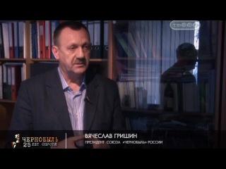 Чернобыль 25 лет спустя Док.Фильм